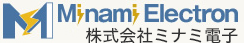 株式会社ミナミ電子